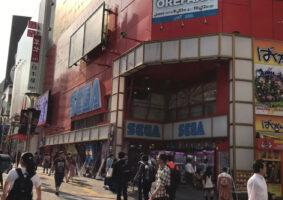 Veja a loja da Sega